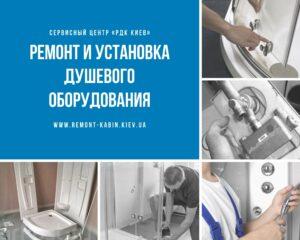 Ремонт душевых кабин и боксов - Сервисный центр «РДК Киев»