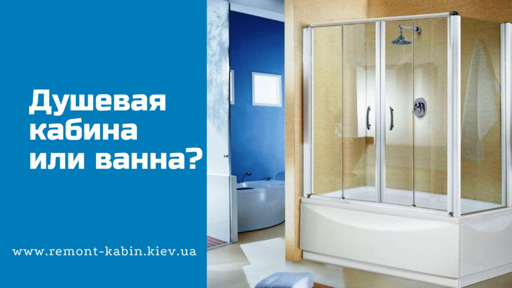 Обустройство маленькой ванной комнаты — душевая кабина или ванна?