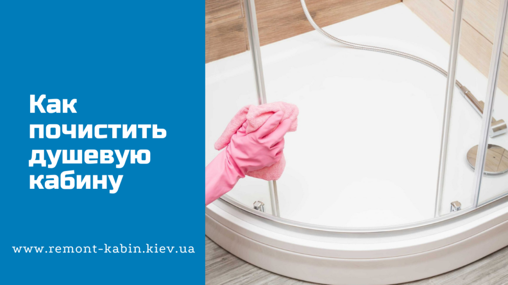 """Как почистить душевую кабину: 11 """"народных"""" советов"""